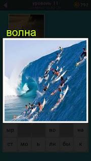 на высоте большой волны много людей на досках катаются 667 слов 11 уровень