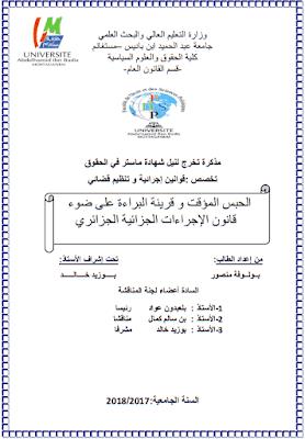 مذكرة ماستر: الحبس المؤقت وقرينة البراءة على ضوء قانون الإجراءات الجزائية الجزائري PDF