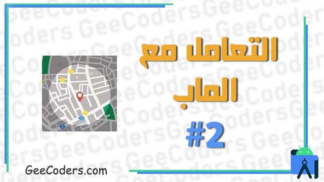 التعامل مع Map #2 : كيفية تخزين موقع المستخدم داخل قواعد البيانات باستخدام برنامج اندرويد ستوديو