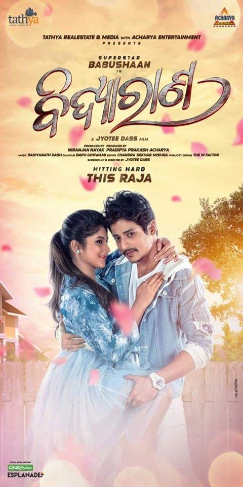bidyaran odia film poster