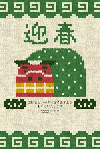 獅子舞の編み物デザインの年賀状テンプレート