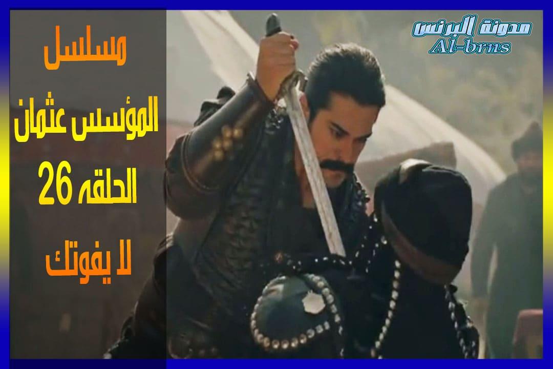 مسلسل المؤسس عثمان الحلقه 26 لايفوتك