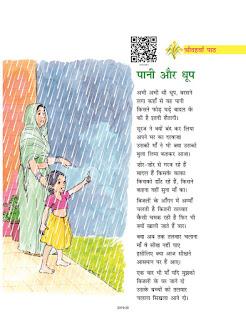 पानी और धूप कविता Pani Aur Dhoop NCERT Class 7 Hindi Durva