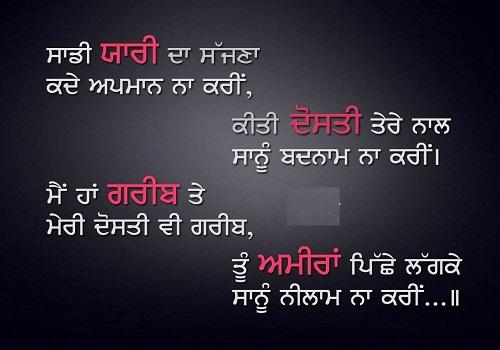 Whatsapp Punjabi Status Shayari for Boys