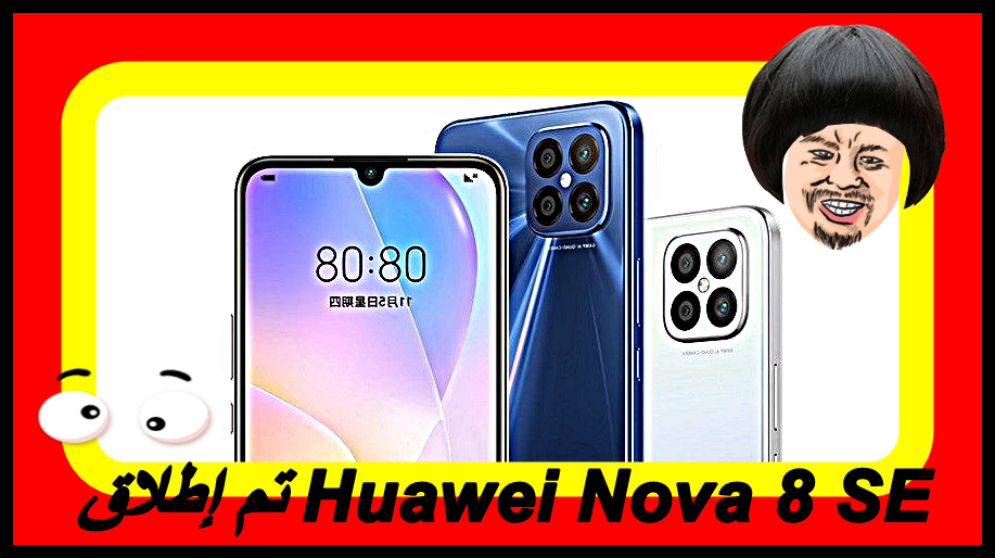 تم إطلاق Huawei Nova 8 SE