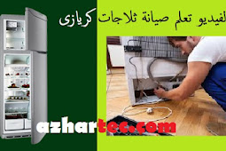 تعلم صيانة ثلاجات كريازى بالتفصيل وقل وداعاً صيانة كريازى فى مصر
