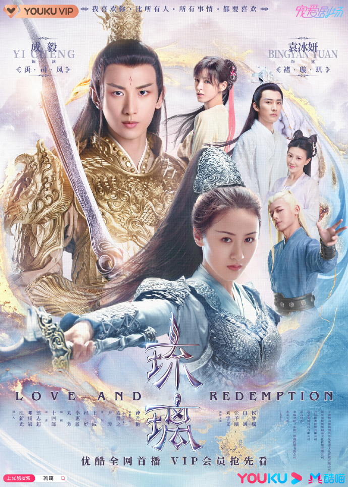 Love and Redemption [Eng-Sub] 1 Cont | 琉璃 | Chinese Series | Chinese Drama