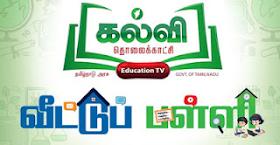 Kalvi TV August Month Full Time Table