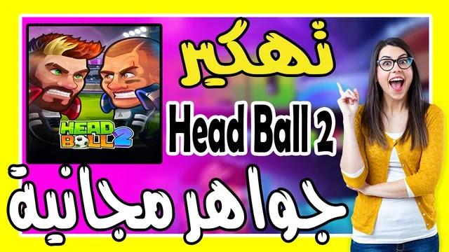طريقة تهكير لعبة head ball 2 للاندرويد والايفون ذهب والماس غير محدود