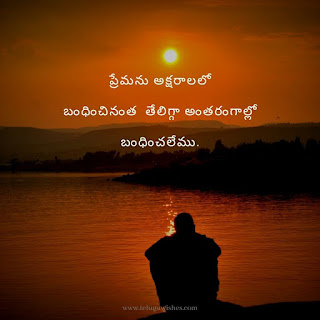 Miss You Love Quotes in Telugu