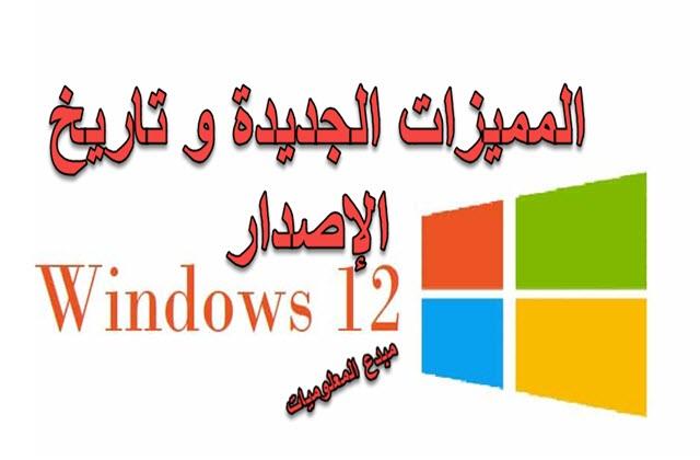 Microsoft تعمل على تطوير Windows 12 Beta تعرف على المميزات الجديدة و تاريخ الإصدار