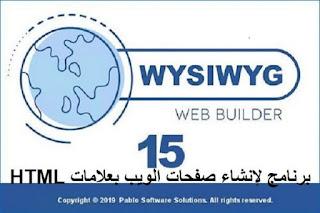 WYSIWYG Web Builder 15 برنامج لإنشاء صفحات الويب بعلامات HTML