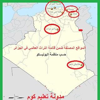 بحث حول التراث الوطني الجزائري