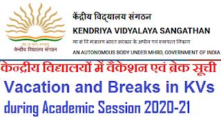 kendriya+vidyalaya+vacation+breaks+list+2020+21