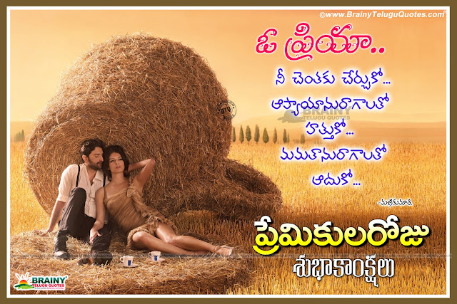 quotes greetings on valentines day, best telugu valentines day images, greetings on valentines day
