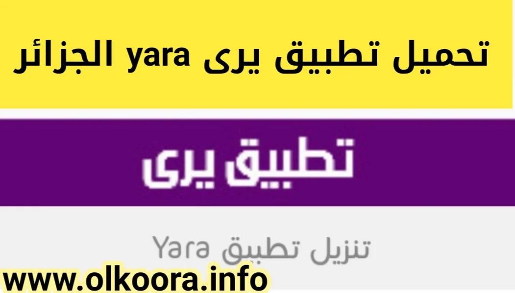 تحميل تطبيق يرى نتفلكس الجزائر / تنزيل تطبيق Yara لمشاهدة الافلام و المسلسلات 2021