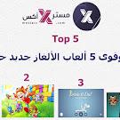 افضل و أقوى 5 ألعاب الألغاز جديد TOP 5
