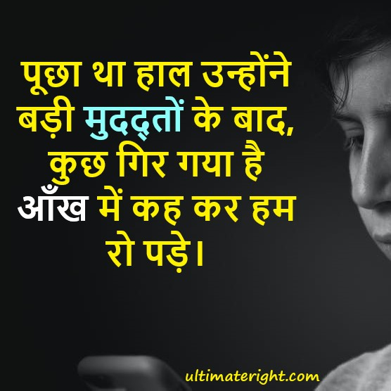 100+ Top Best Alone Sad Shayari Hindi status