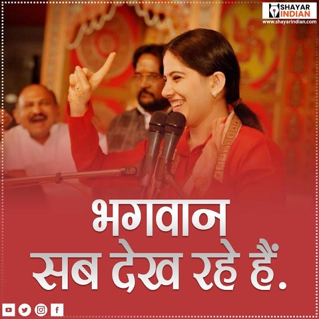 पूज्य जया किशोरी जी । Jaya Kishori Ji: Status, Images, Quotes, Shayari, Video