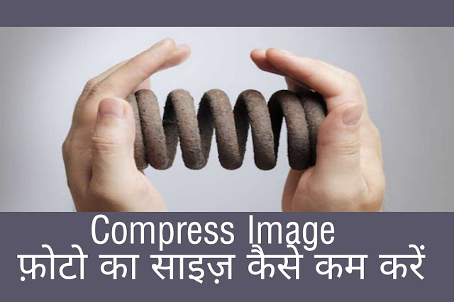 Image Compress कैसे करें