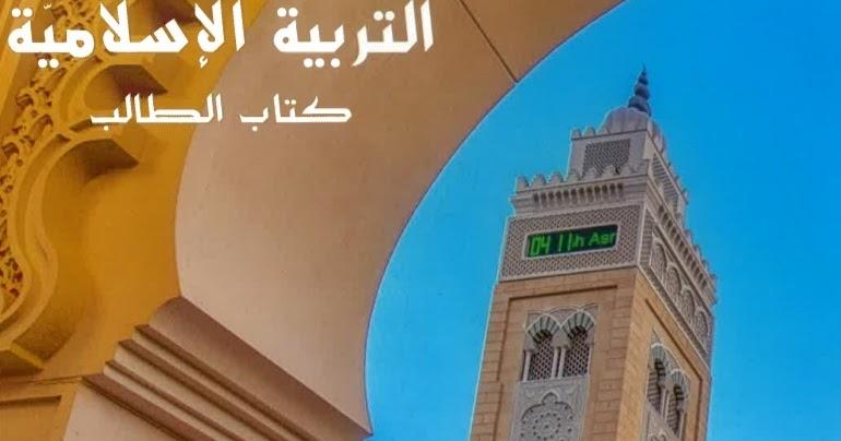 كتاب اللغة العربية للصف السادس ليبيا 2019