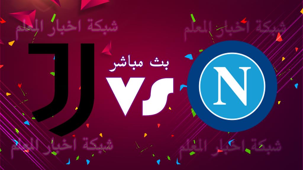 يلا شوت حصري الجديد لايف | مشاهدة مباراة نابولي ويوفنتوس بث مباشر اليوم 11-9-2021 في الدوري الايطالي يوتيوب