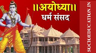 Ayodhya live