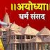 Ram Mandir Bhumi Pujan Live Updates LIVE