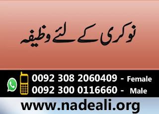 nokri-ka-wazifa-surah-ikhlas-in-urdu- https://www.nadeali.org/