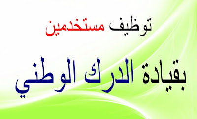 توظيف مستخدمين مدنيين شبهين بقيادة الدرك الوطني