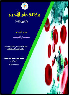 تحميل مكثفة علوم نضال أقجة بكالوريا 2020 - 2019 سوريا