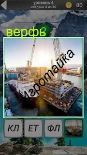 в порту на верфе стоит корабль рядом с краном 4 уровень 600 забавных картинок