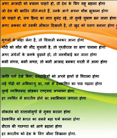 independence day essay in marathi essay on patriot act 15 independence day essay in marathi