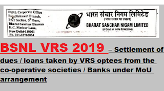 bsnl-vrs-2019-settlement-of-dues-loans-taken-by-vrs-optees
