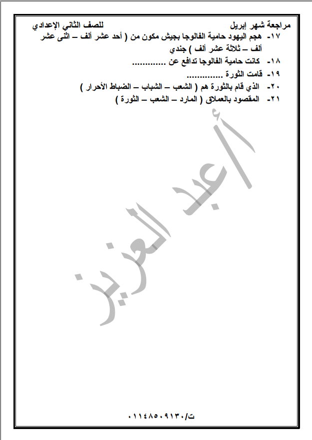 مراجعة شهر ابريل اختيار من متعدد لغة عربية للصف الثاني الاعدادي, مراجعة ابريل في منهج لغة عربية للصف الثاني الاعدادي, , 2021, مراجعة شهر ابريل لغة عربية للصف الثاني الاعدادي,
