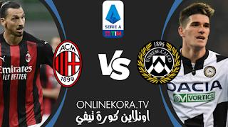 مشاهدة مباراة ميلان وأودينيزي بث مباشر اليوم 01-11-2020 في الدوري الإيطالي
