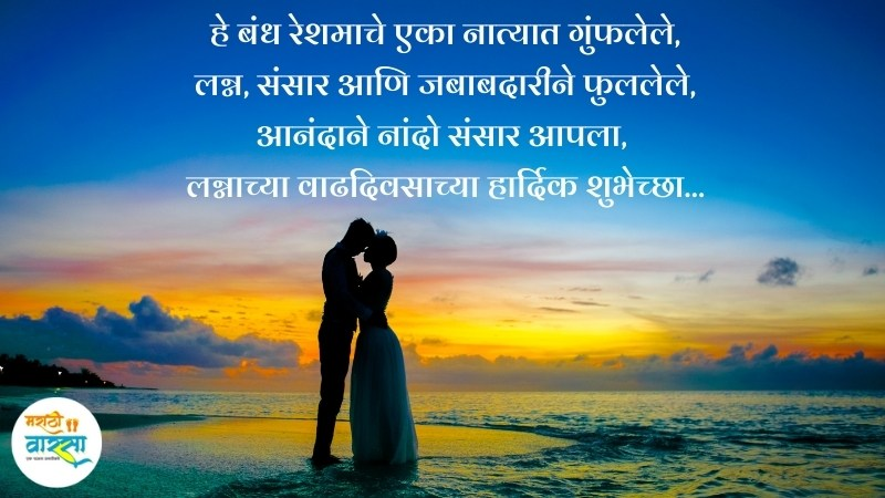 Marathi Marriage Anniversary Wishes For Husband