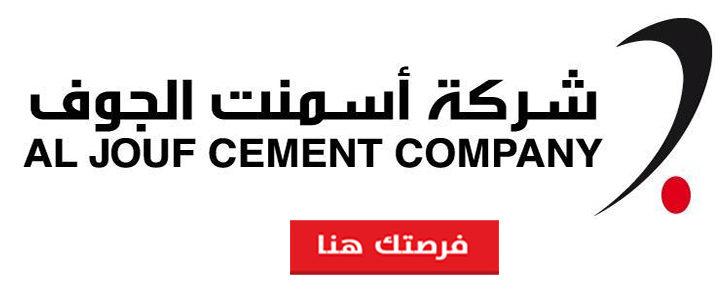 وظائف شركة أسمنت الجوف في السعودية 2018