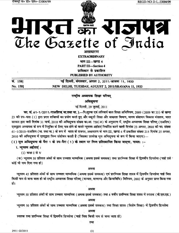 BTC Training Uttar Pradesh: बी टी सी