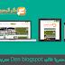 حصريا قالب Den blogspot معرب