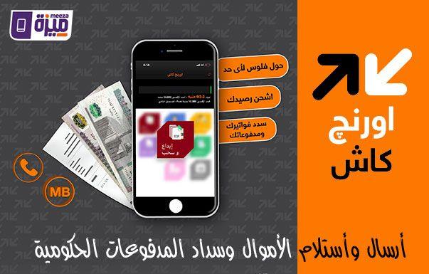 كيفية أرسال وأستلام الأموال من خلال خدمة أورنج كاش | Orange Cash والدفع لمستخدمي بطاقة ميزه