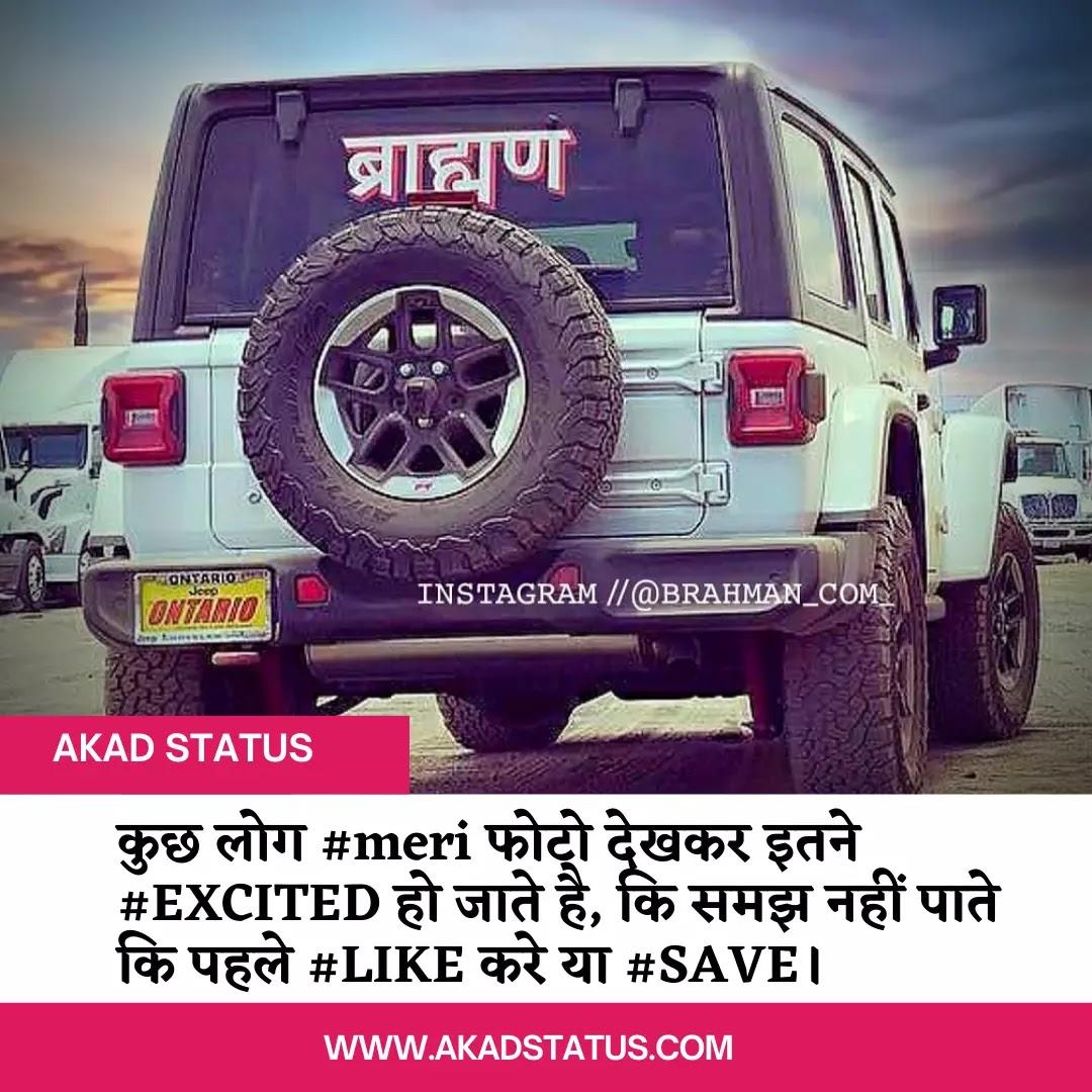 Sharma ji shayari Images, pandit shayari image, brahmin quotes, Sharma ji quotes pic , sharma ji photo