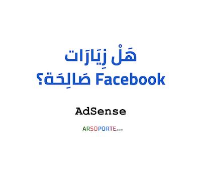هل زيارات Facebook صالحة في AdSense؟