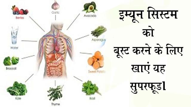 immunity को strong कैसे करें? | immunity kaise badhaye ...