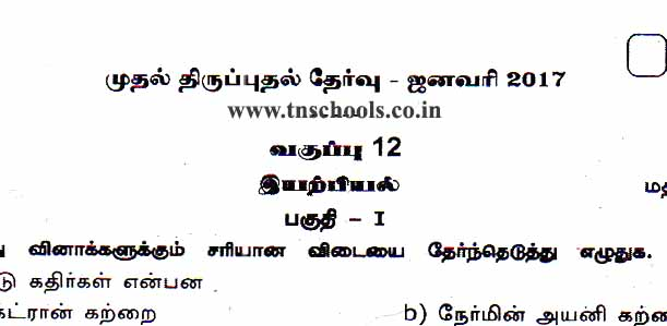 plus two first revision exam 2016-17 question paper
