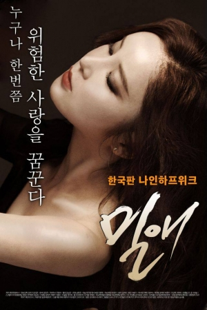 Download Dewasa Korean Hot Movie Terbaru 2016 Subtitle Indonesia