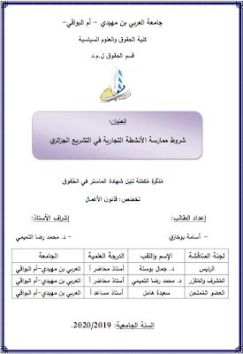 مذكرة ماستر: شروط ممارسة الأنشطة التجارية في التشريع الجزائري PDF