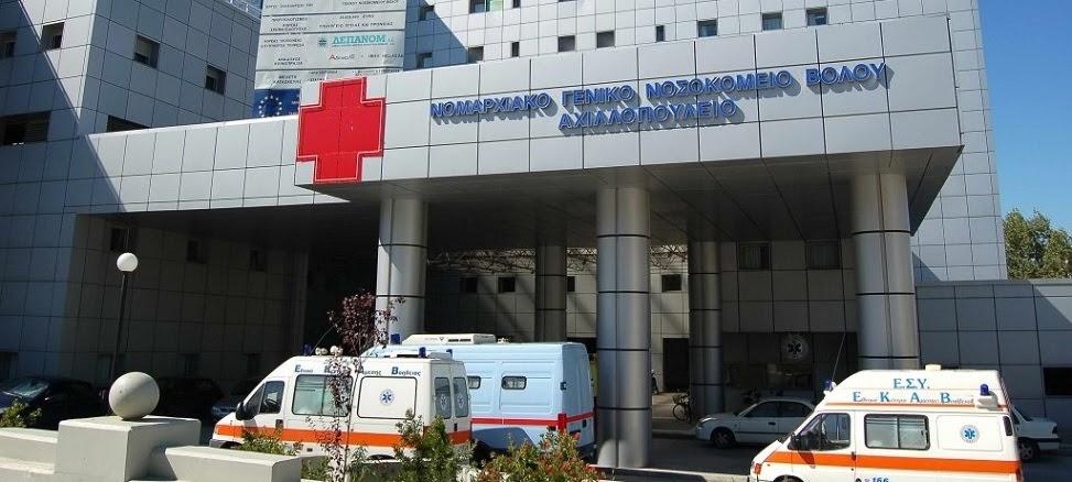 Ασθενής εξαφανίστηκε από το Νοσοκομείο του Βόλου με συσκευή οξυγόνου!