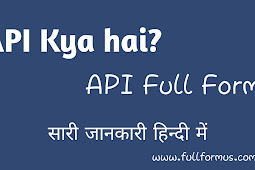 API kya hai / एपीआई क्या है?API Full Form In Hindi