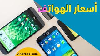 اسعار الهواتف بالمغرب 2019